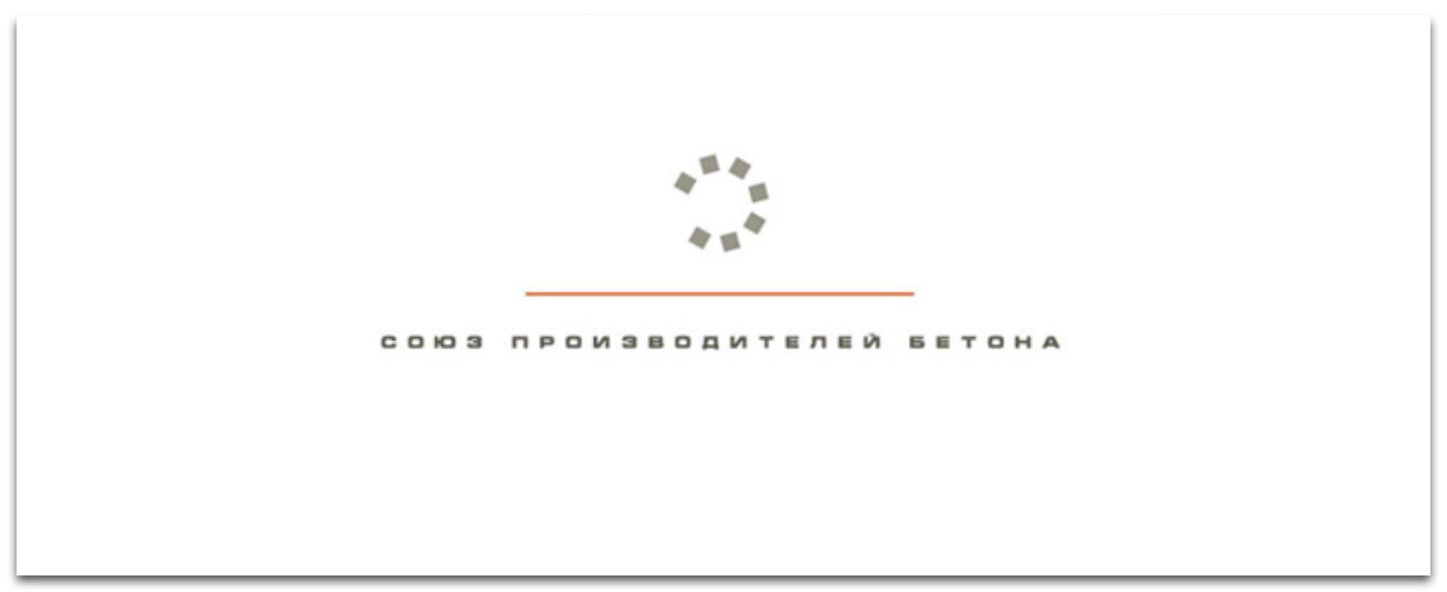Добро пожаловать на новый сайт Союза производителей бетона!