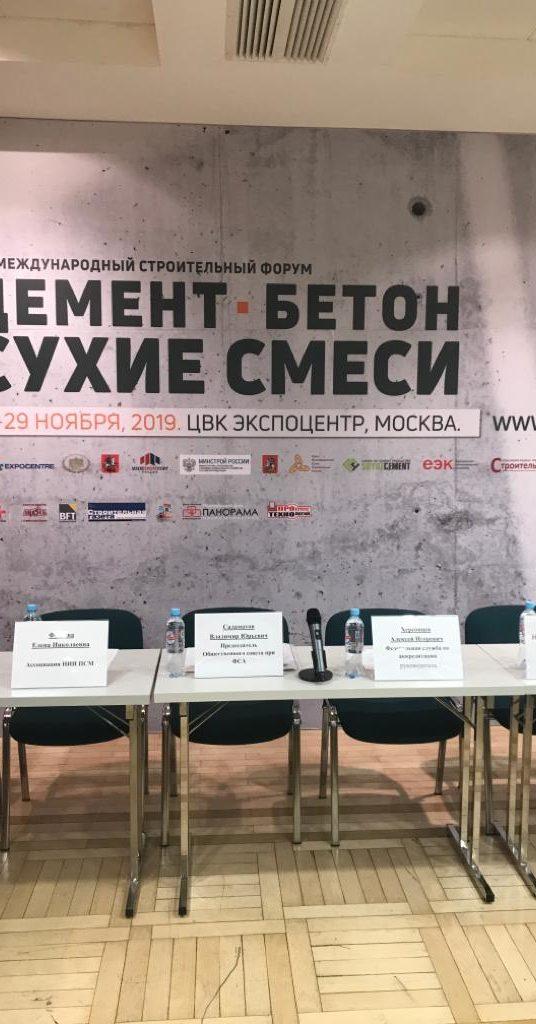 Президент Союза производителей бетона выступит на круглом столе XXI Международного строительного форума