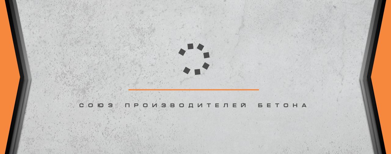 Состоялось общее собрание членов Союза производителей бетона