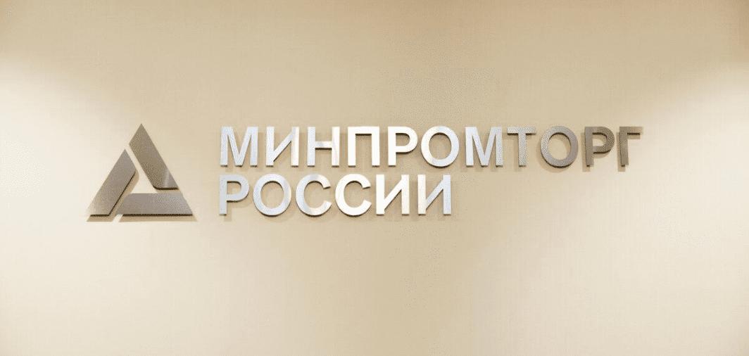 Подведены итоги заседания Научно-технического совета по развитию промышленности строительных материалов при Минпромторге