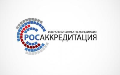Национальный институт аккредитации Росаккредитации представил методическое пособие по переходу на применение стандарта ГОСТ ISO/IEC 17025-2019