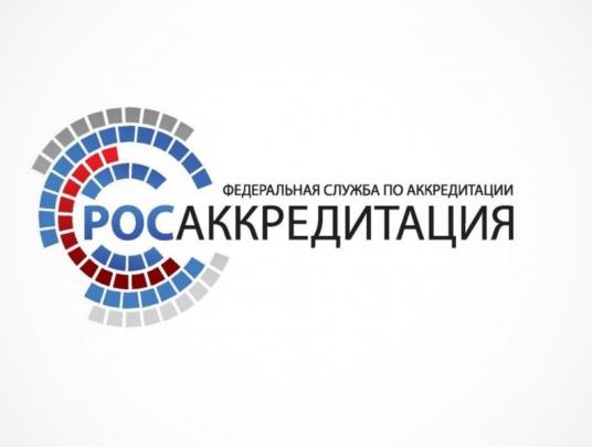 Открылся Всероссийский форум аккредитованных лиц – 2019