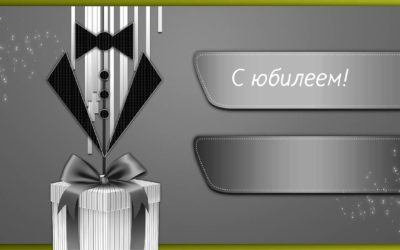 С юбилеем, Александр Викторович!