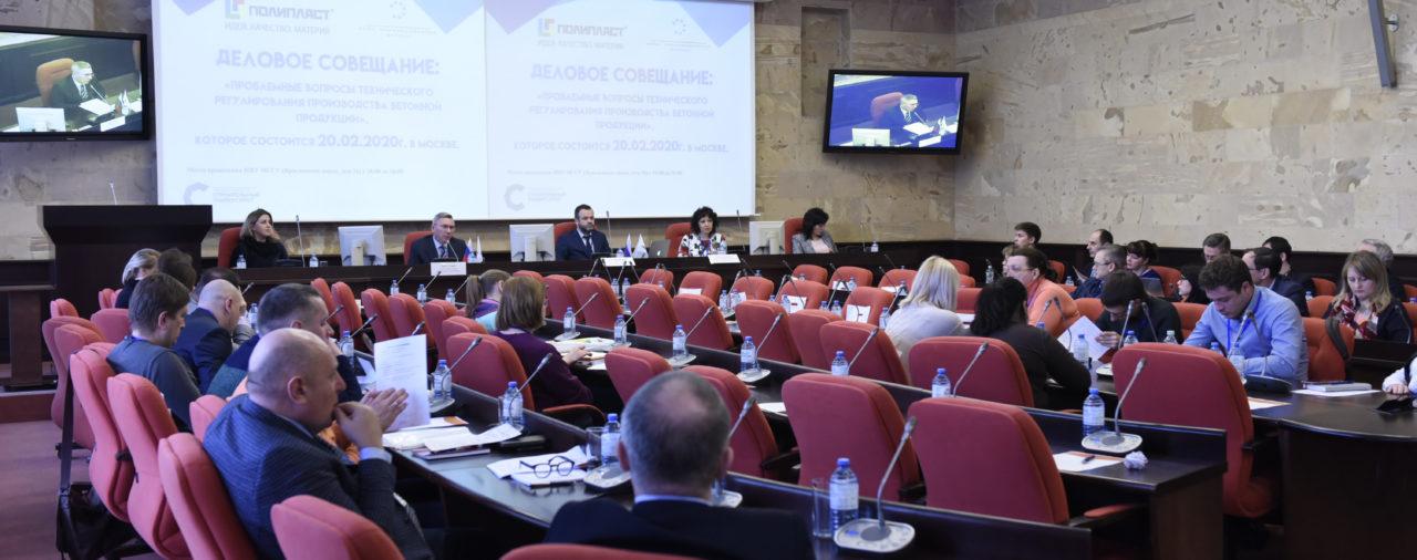 В НИУ МГСУ успешно прошло деловое совещание по актуальным вопросам бетонной отрасли