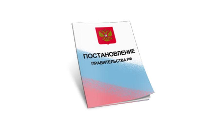Первое постановление Правительства России в рамках «регуляторной гильотины» принято по вопросам оценки соответствия