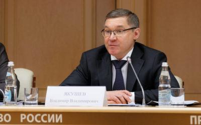 Владимир ЯКУШЕВ: актуализация и разработка сводов правил и стандартов в 2020 году нацелена на совершенствование системы техрегулирования в рамках нацпроекта «Жилье и городская среда»