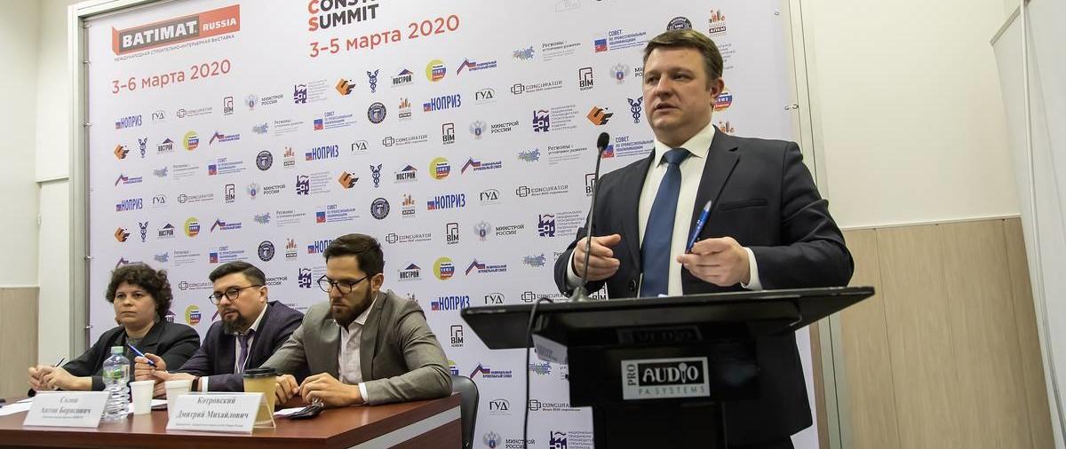 Итоги первой конференции отраслевых ассоциаций «Отрасль строительных материалов: точки роста в 2020»