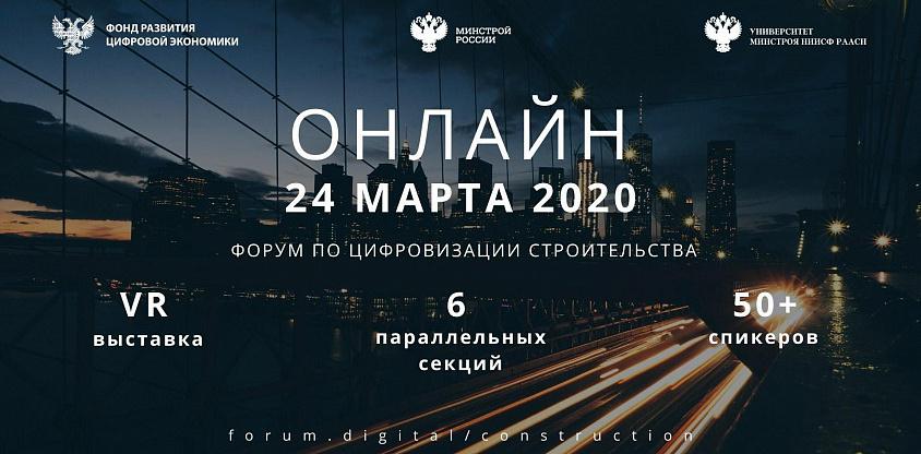 24 марта 2020 года пройдет онлайн форум по цифровизации строительства.