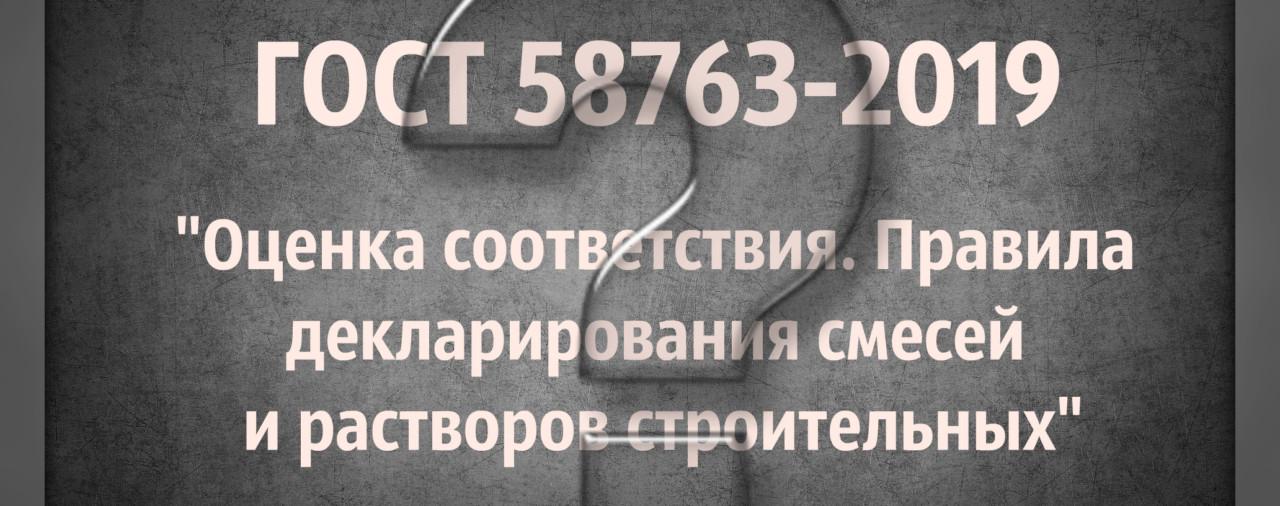 Союз направил обращения в Минпромторг и Минэкономразвития по вопросу ГОСТ Р 58763-2019