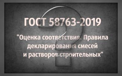 Введение ГОСТ Р-58763-2019 может быть перенесено