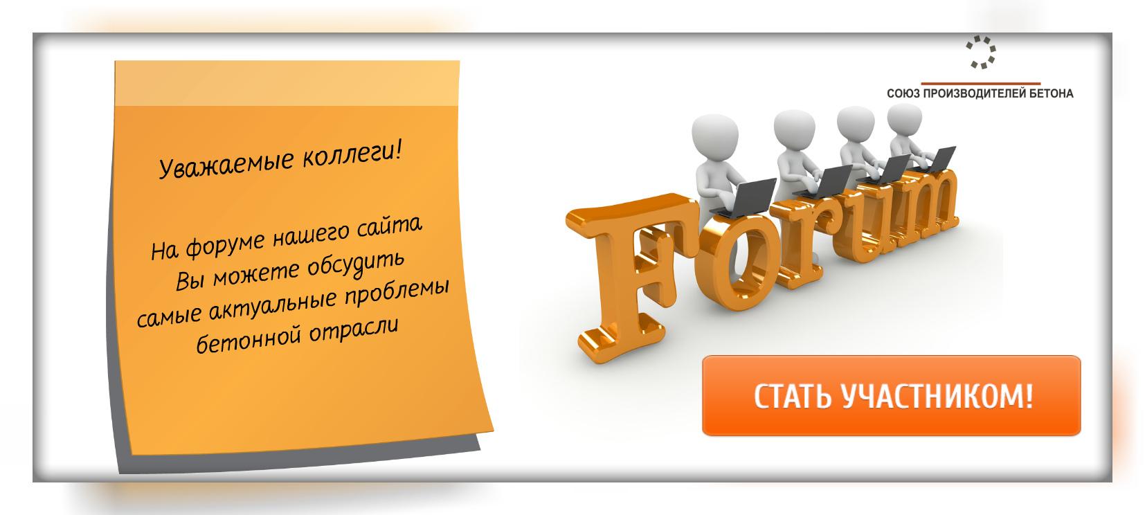 банер форум