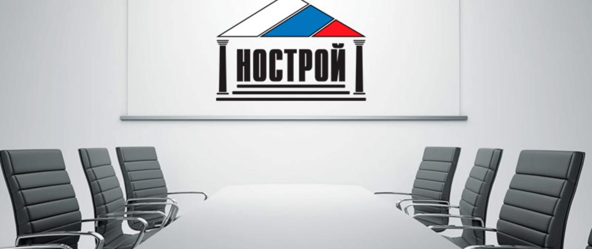 НОСТРОЙ обратился к Минстрой России с просьбой оказать содействие в недопущении остановки строительных работ