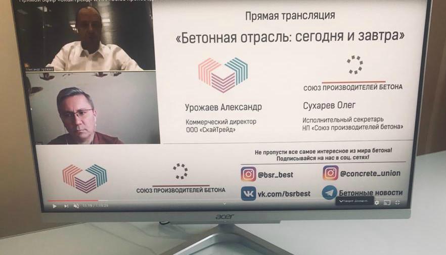 Запись онлайн трансляции Союза производителей бетона и ООО «Скайтрейд»