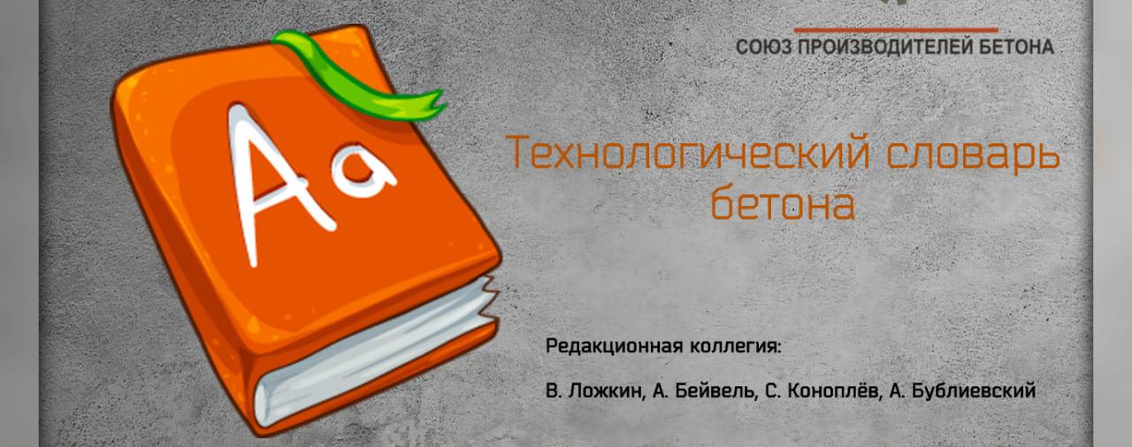 Технологический словарь бетона снова доступен всем представителям отрасли