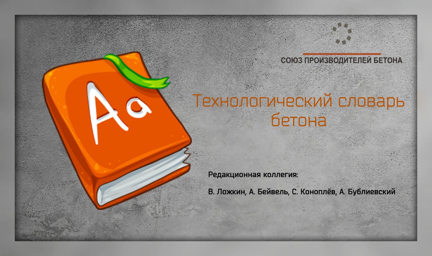 бетонный словарь