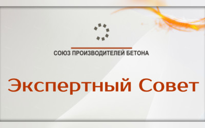 В Союзе производителей бетона создан Экспертный совет