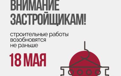 Строительные работы в Подмосковье возобновятся не раньше 18 мая