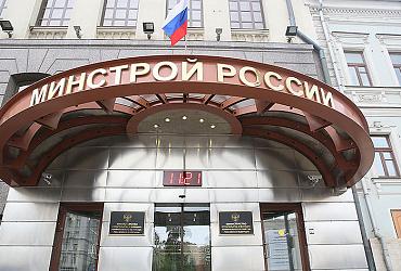 Минстрой России создает единое цифровое пространство для всех участников отраслей строительства и жилищно-коммунального хозяйства