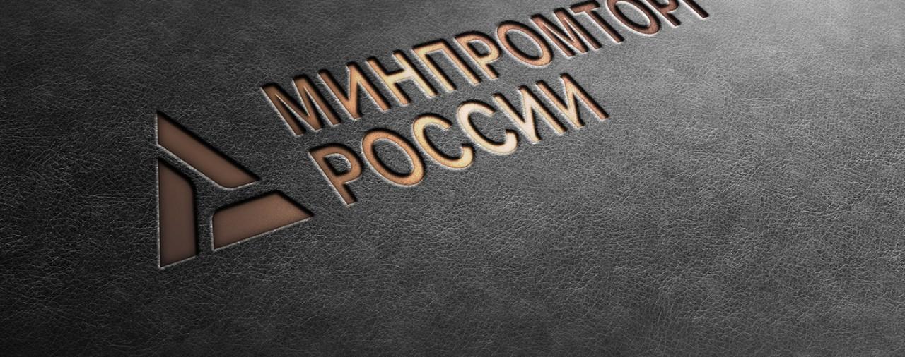 Новый проект Единого перечня продукции в постановлении Правительства №982 подготовлен Минпромторгом