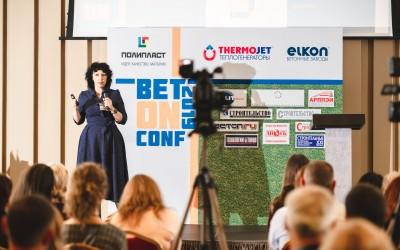 «Полипласт Новомосковск» готовится к ежегодной конференции «BetONconf'2020»