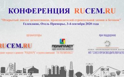 Конференция Rucem.ru уже через две недели