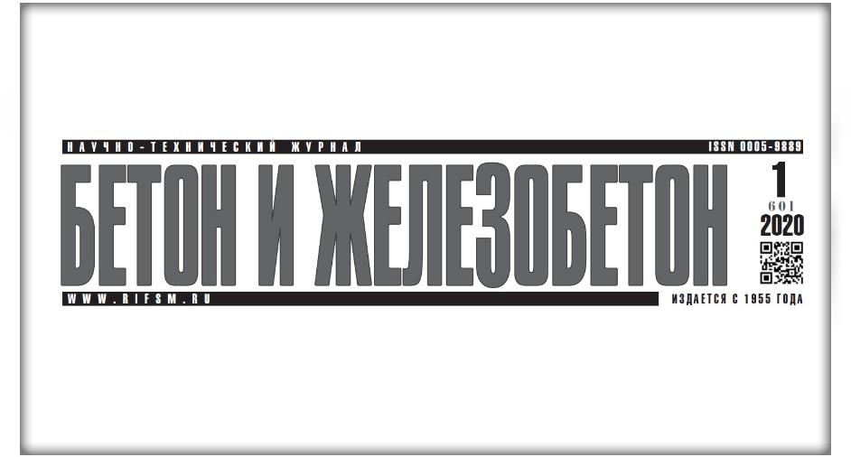 Журнал «Бетон и железобетон» возобновил свою работу