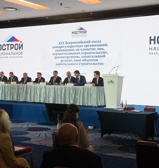 XIX Всероссийский съезд СРО поднял не только взносы, но и главные проблемы отрасли