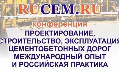 Представители Союза примут участие в конференции Rucem.ru