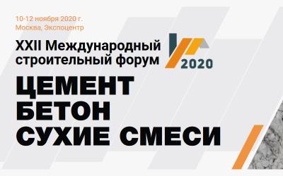 XXII Международный строительный форум «Цемент. Бетон. Сухие смеси»