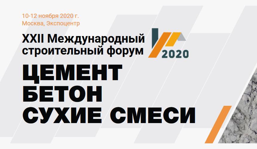 Бетон в москве форум купить забор бетон