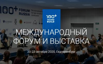 100+ TechnoBuild пройдёт 20-22 октября 2020 года в МВЦ «Екатеринбург - ЭКСПО»