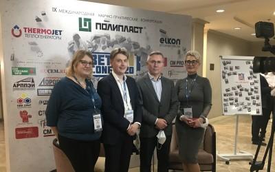 Союз производителей бетона принял участие в Beton conf2020
