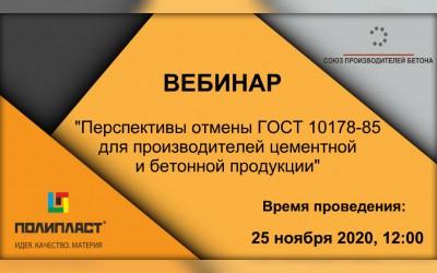 Союз проведет вебинар по вопросам изменения нормативной базы на цементную продукцию