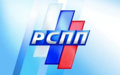 На заседании Бюро Правления РСПП обсудили взаимодействие с Минстроем России