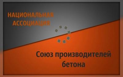 Подведены итоги Общего собрания членов Союза производителей бетона