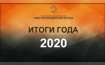 Союз производителей бетона подвел итоги 2020 года
