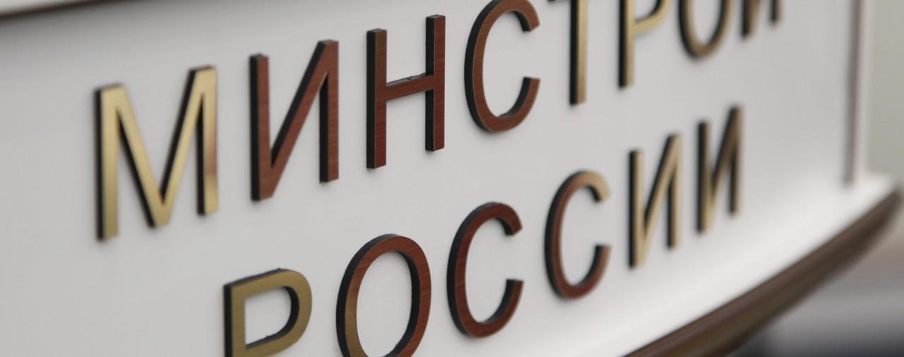 Минстрой России подвел итоги 2020 года в области технического регулирования