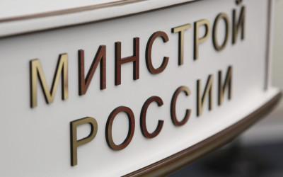 Минстрой России представил очередной перечень сокращаемых СП и ГОСТов