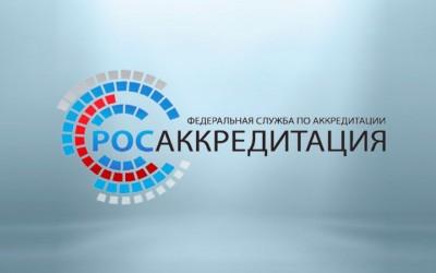 Росаккредитация и НОПСМ подписали соглашение о взаимодействии