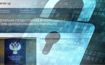 Минстрой России: губернаторов призвали заняться наполнением ФГИС ЦС