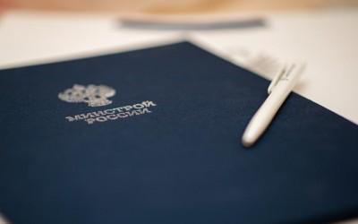 Минстрой России утвердил программу прикладных научных исследований на 2021 год