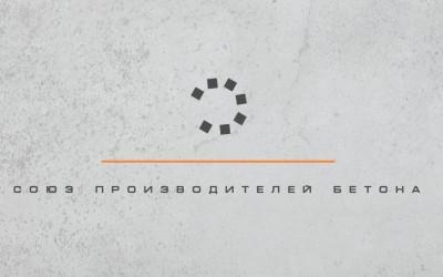 Новые члены Союза производителей бетона