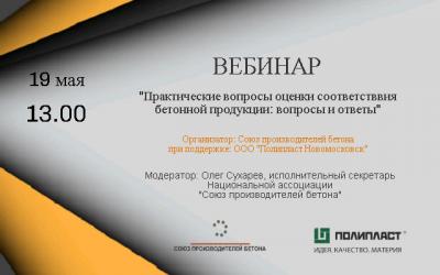 Анонс! Вебинар по оценке соответствия бетонной продукции пройдет 19 мая
