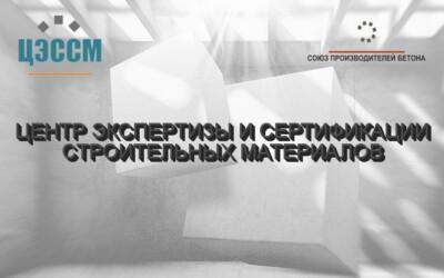 Центр экспертизы и сертификации строительных материалов Союза перезагрузил свою работу