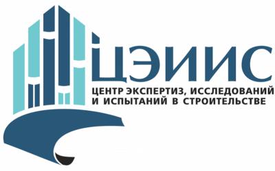 ГБУ «ЦЭИИС» информирует о новой программе повышения квалификации