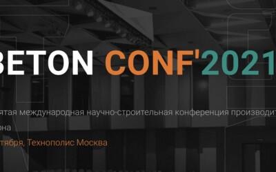 В октябре пройдет 10-я юбилейная международная конференция производителей бетона «BetONconf'2021»