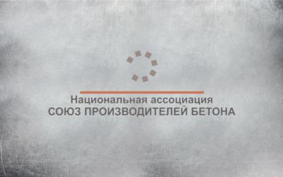Союз направил обращение в ФАС по вопросу повышения тарифов перевозки строительных материалов